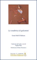 116-S-El-Mohsen